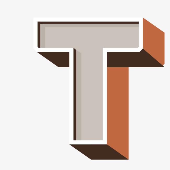 白色边框 创意 棕色立体字母 英文 手绘 字母 t白色边框 创意 棕色图片