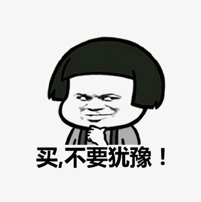 可爱的卡通蘑菇头买买买表情图片素材图片免费下载 高清psd 千库网
