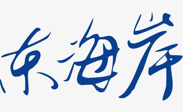 logo logo 标志 设计 矢量 矢量图 素材 图标 640_394图片