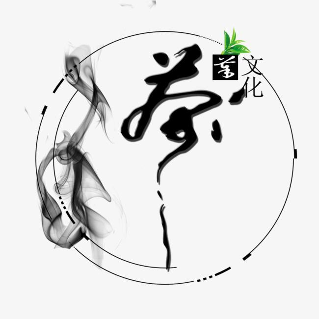 圆形茶叶字体设计_png素材免费下载_ 800*800像素(:)