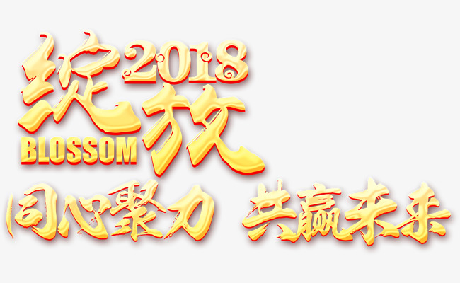 立体金色绽放2018字体v立体素材图片免费下载日本设计师小户型装修公司图片