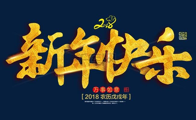 2018新年快乐金色立体艺术字