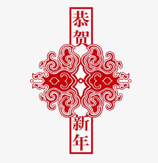 恭贺新年艺术字免抠图_png素材免费下载_ 685*708像素