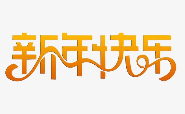 新年快乐艺术字免抠图图片