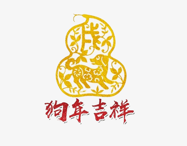狗年吉祥艺术字免抠图_png素材免费下载_ 654*510像素
