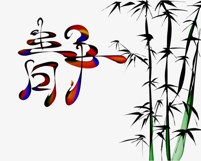 水墨风竹子艺术字免抠图png素材下载_高清图片png格式