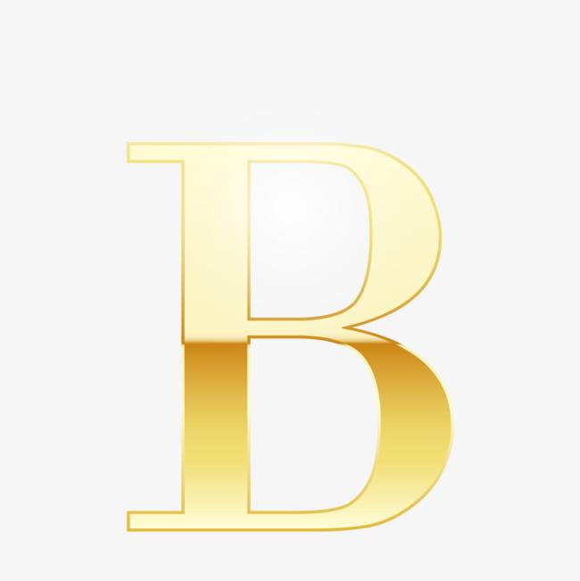 免费黄b网_手绘黄色英文字母b_png素材免费下载_ 1000*1000像素