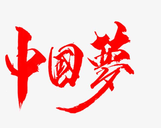 红色中国梦艺术字