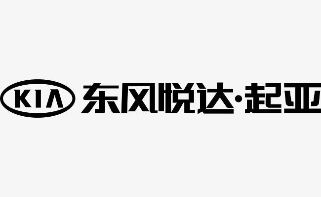90设计提供高清png店铺首页素材免费下载,本次东风悦达起亚汽车logo