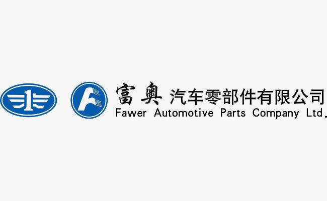 富奥汽车零部件logo