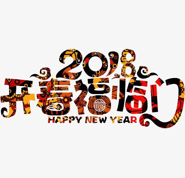 手绘2018福临门艺术字
