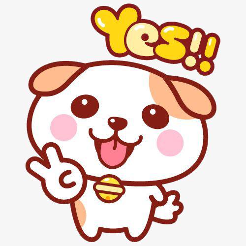 开心的可爱小狗表情