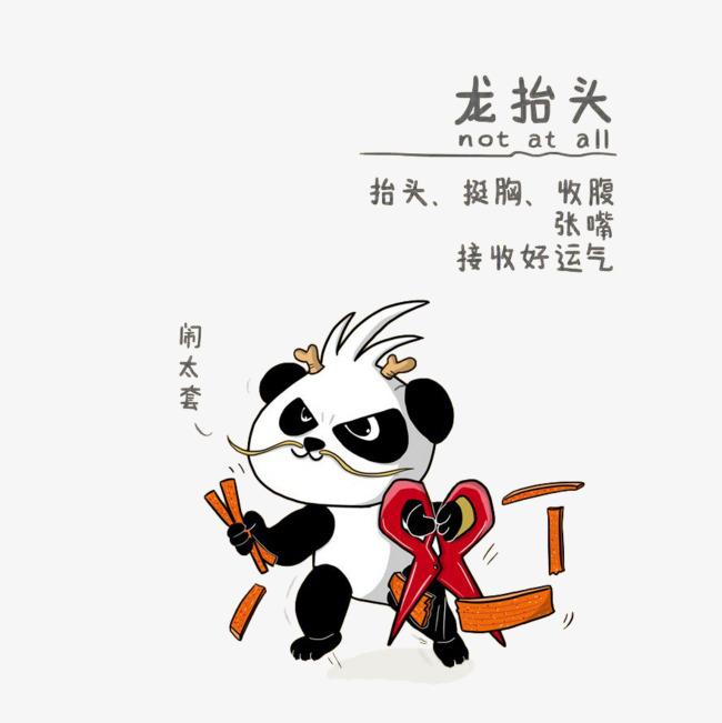 卡通熊猫剪辣条插画包装设计免抠图片