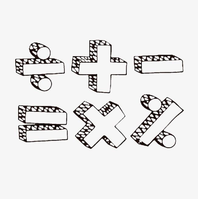 卡通数学符号的标志png图片