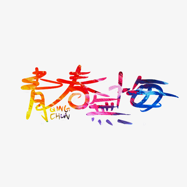 图片 > 【png】 卡通青春无悔艺术字  分类:手绘动漫 类目:其他 格式