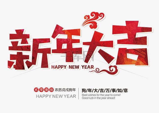 新年大吉红色卡通手绘矢量艺术字