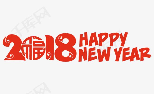 2018新年快乐红色海报设计