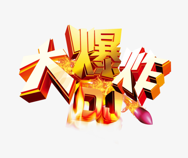 图片 图标元素 > 【png】 时尚大爆炸logo免抠图