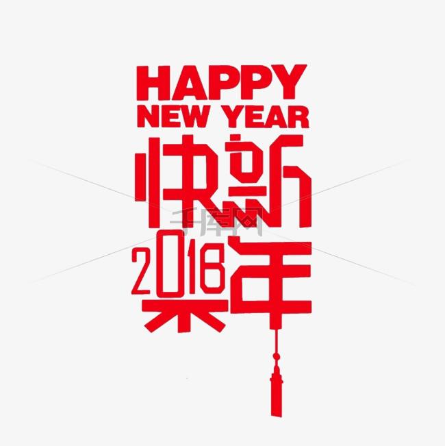 红色快乐2018新年艺术字