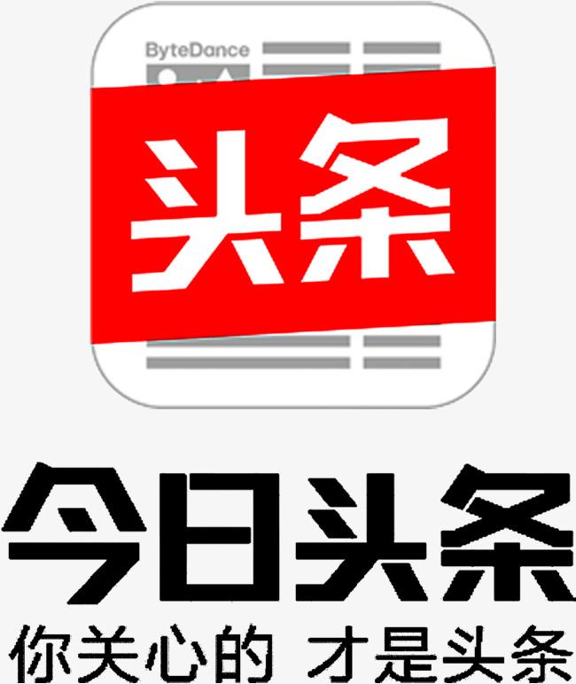 今日头条logo素材图片免费下载_高清png