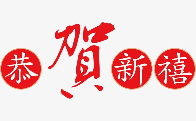 恭贺新禧红色艺术字