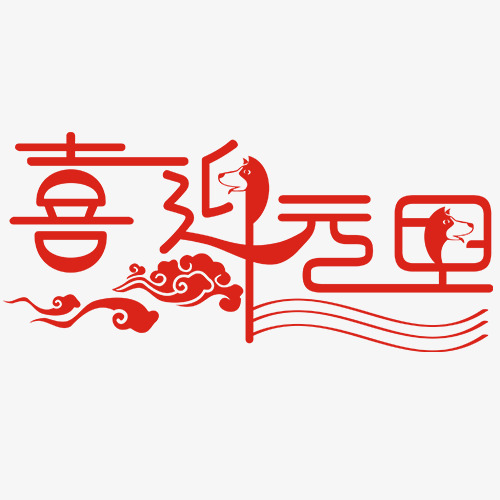 红色卡通装饰喜迎元旦设计字体图片