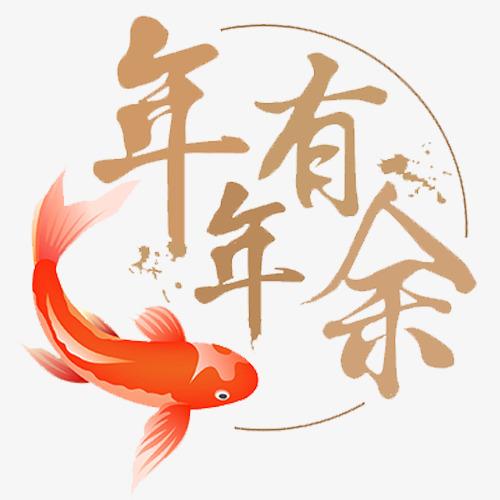 金色贵气装饰年年有鱼设计字体