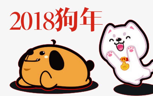 2018狗年卡通小狗吉祥物插画