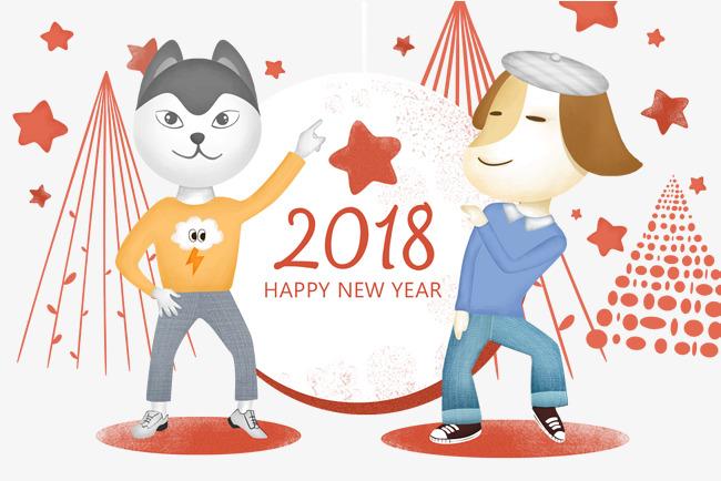 可爱狗年手绘插画2018新年快乐