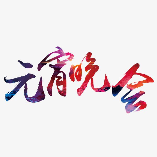 手绘元宵晚会艺术字