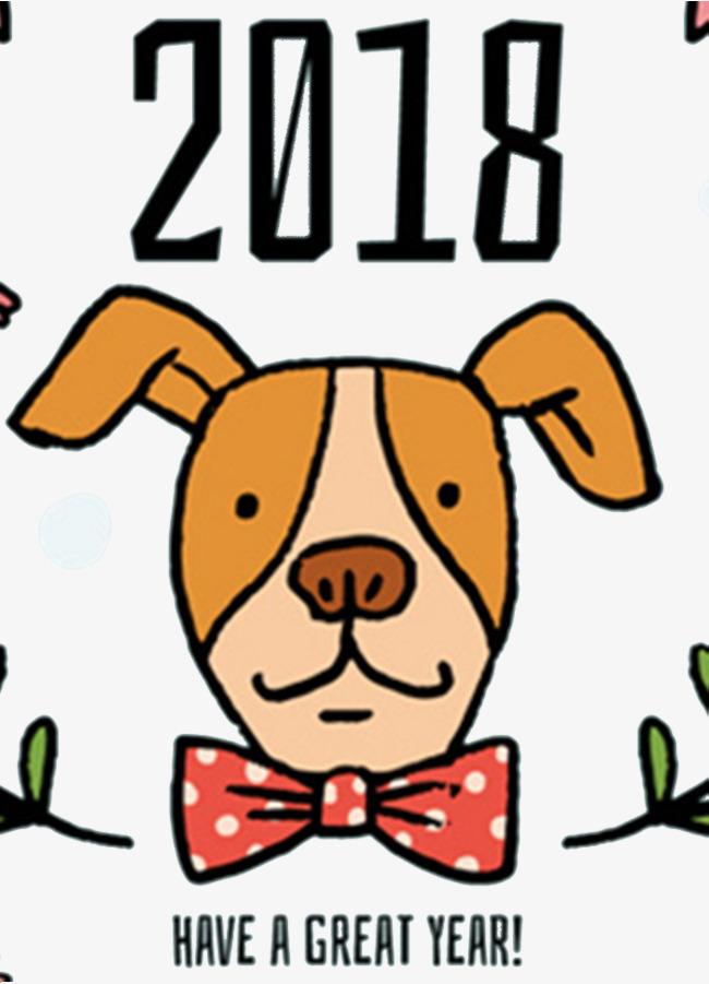 2018卡通狗日历封面海报设计图片