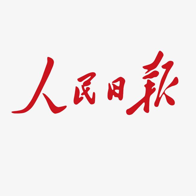 人民日报logo商业设计图片