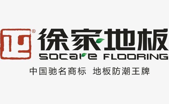 徐家地板logo