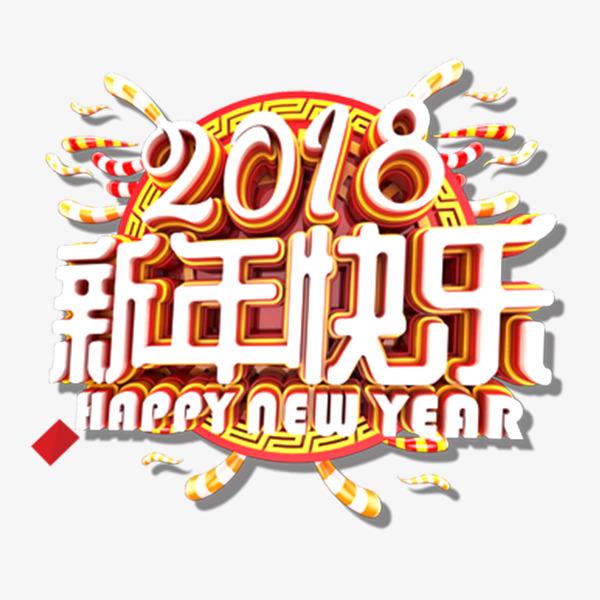 2018新年快乐白色立体字