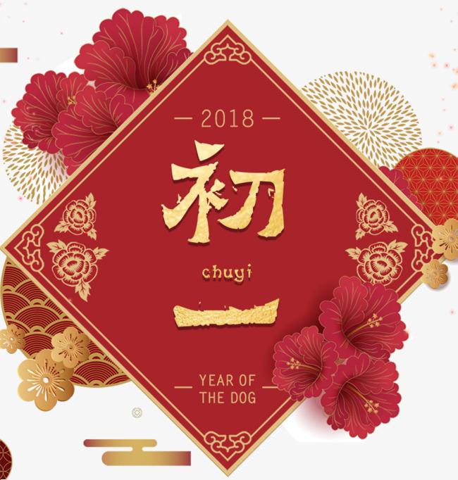 2018狗年春节初一大拜年海报设计