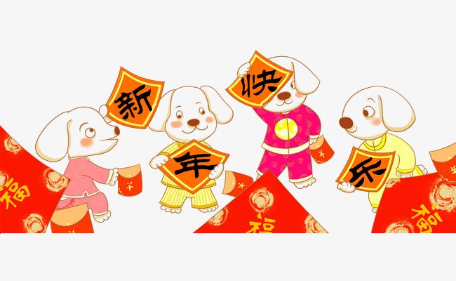 2018新年快乐免抠卡通手绘插画