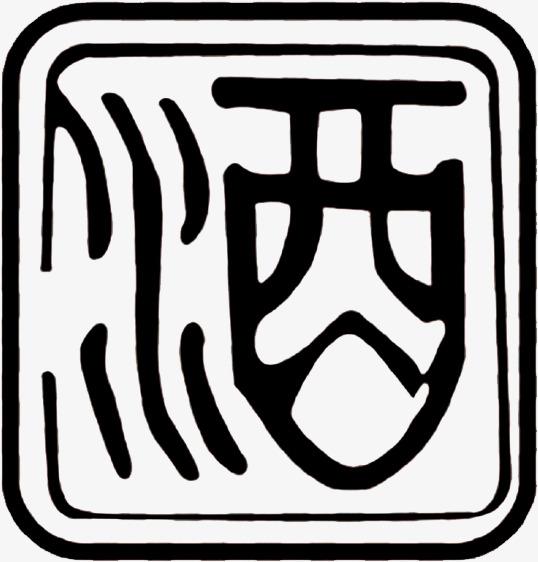 黑白手绘酒印章装饰中国风