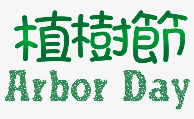 植树节绿色艺术字