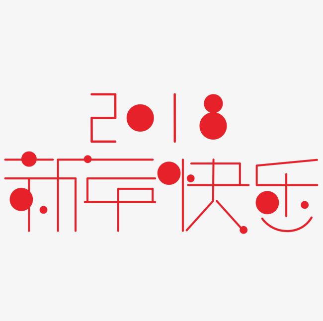2018新年快乐创意字体