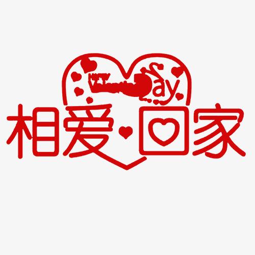 红色浪漫装饰相爱回家艺术字