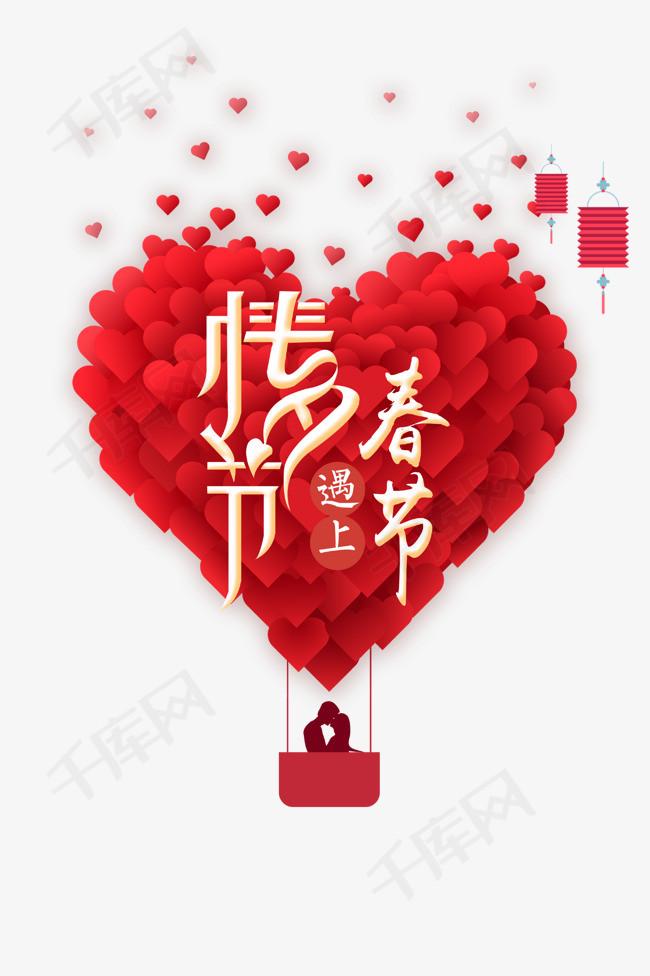 红色爱心创意情人节与春节免抠
