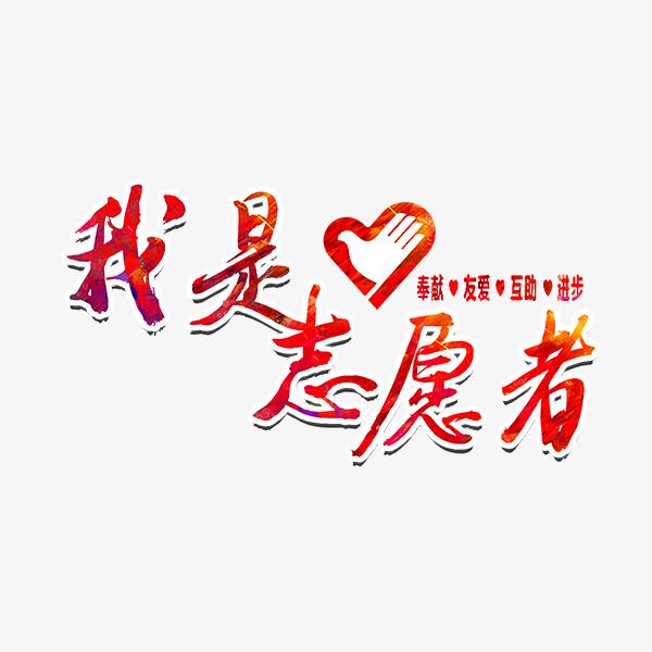 红色我是志愿者字体设计_艺术字设计_千库网图片
