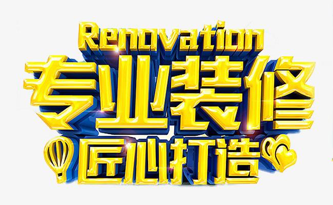 金色立體專業裝修廣告標題免摳pngpng素材下載_高清