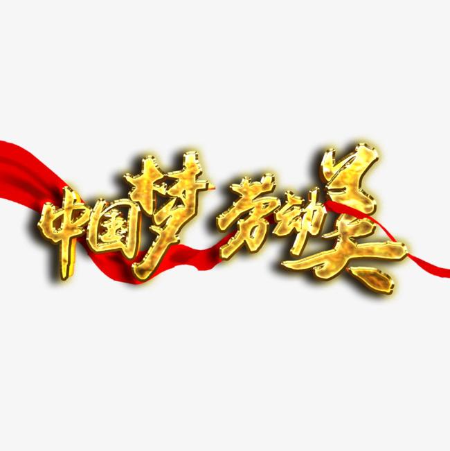 中国梦劳动美金色艺术字
