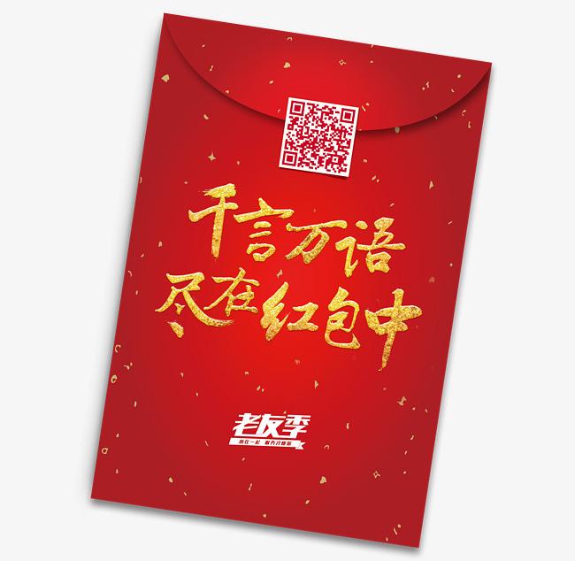 图片 装饰元素 > 【png】 红包金色艺术字素材图片