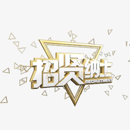 金色精致装饰招贤纳士艺术字