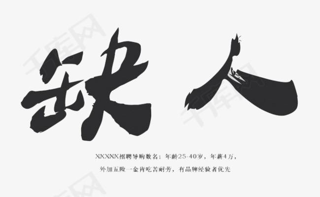 黑色的缺人艺术字素材图片免费下载 高清png 千库网 图片编号9994496