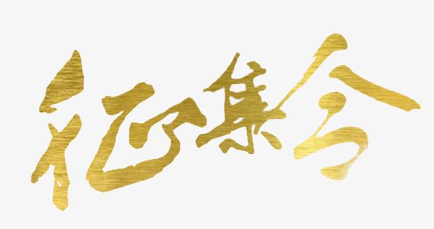 金色手绘征集令艺术字