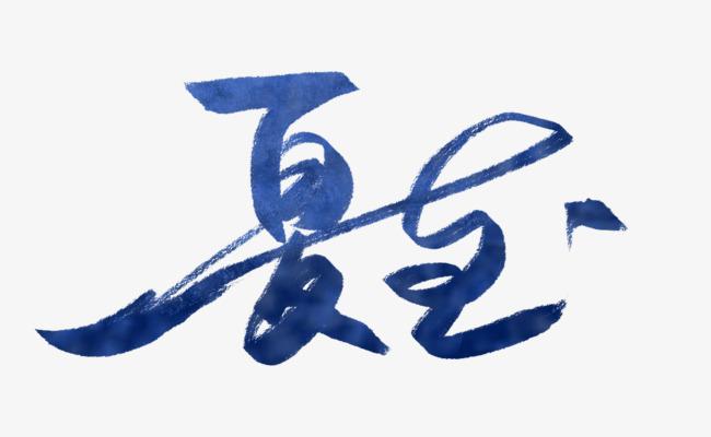 蓝色手绘的夏至艺术字