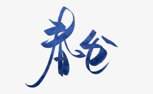 简约艺术字二十四节气毛笔字装饰设计?